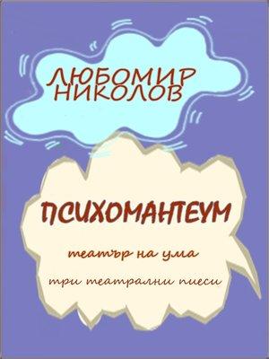 cover image of Психомантеум (Български / Bulgarian)