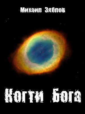 cover image of Когти Бога