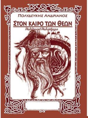 cover image of ΣΤΟΝ ΚΑΙΡΟ ΤΩΝ ΘΕΩΝ