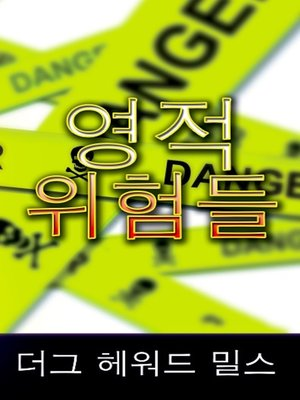 cover image of 영적 위험들