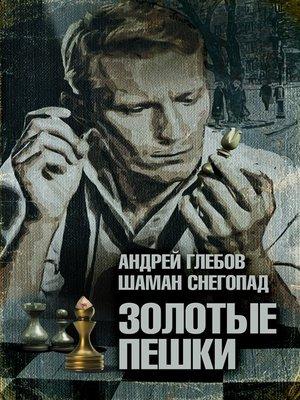 cover image of Золотые пешки