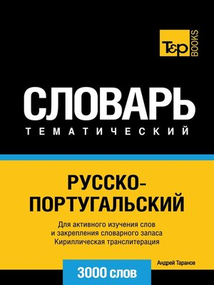 cover image of Vocabulaire Russe-Portugais pour l'autoformation--3000 mots