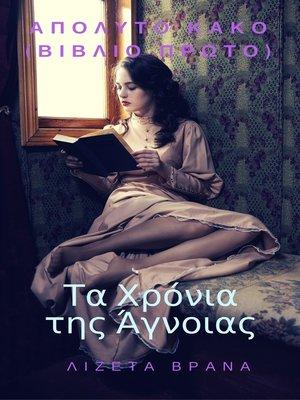 cover image of Απόλυτο Κακό (Βιβλίο Πρώτο)