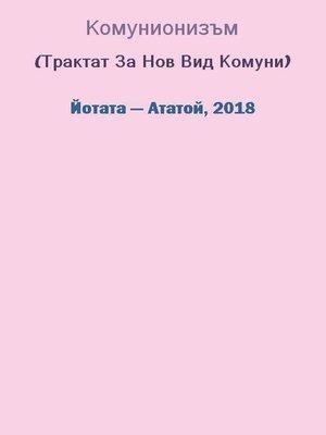cover image of Комунионизъм (Трактат За Нов Вид Комуни)
