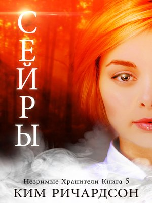 cover image of Сейры