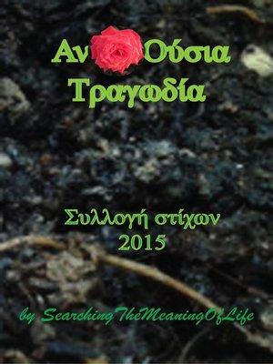 cover image of ΑνΘο(υ)σια Τραγωδία