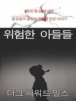 cover image of 위험한 아들들