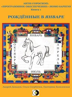 cover image of Рождённые В Январе