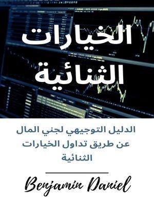 cover image of الخيارات الثنائية