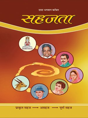 cover image of सहजता