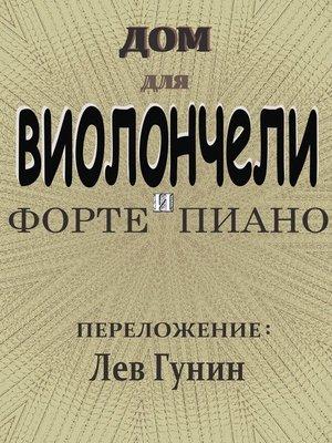 cover image of ДОМ, песня группы Лесоповал, в обработке Льва Гунина (для виолончели и ф-но)