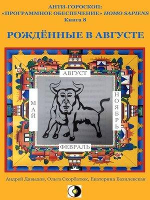 cover image of Рождённые В Августе