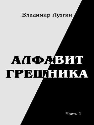cover image of Алфавит грешника. Женщина, тюрьма и воля. Часть первая