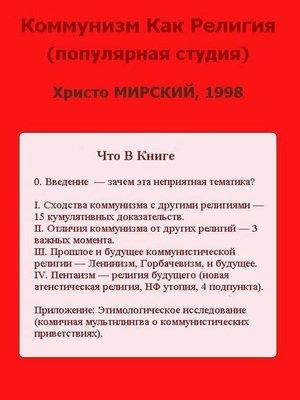cover image of Коммунизм Как Религия (популярная студия)
