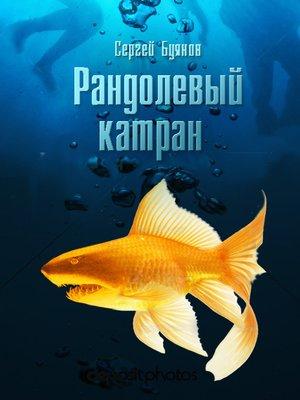 cover image of Randol katran