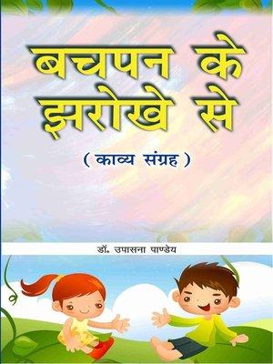 cover image of बचपन के झरोखे से (काव्य संग्रह)