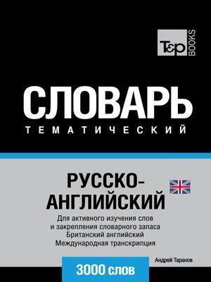 cover image of Vocabulaire Russe-Anglais-BR pour l'autoformation--3000 mots--API