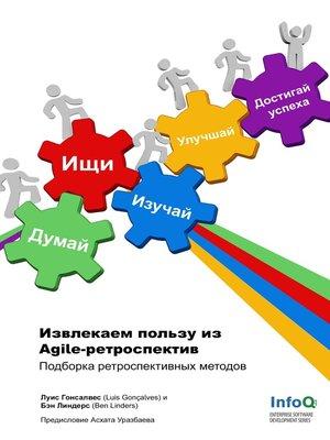 cover image of Извлекаем пользу из Agile-ретроспектив