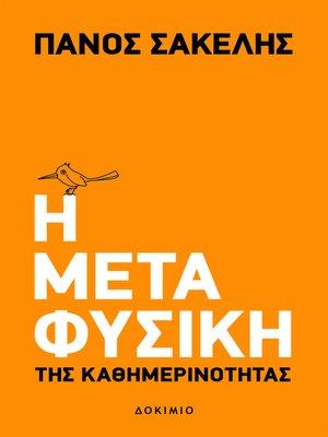 cover image of Η Μεταφυσική της Καθημερινότητας