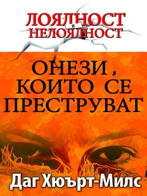cover image of Онези, които Се Преструват