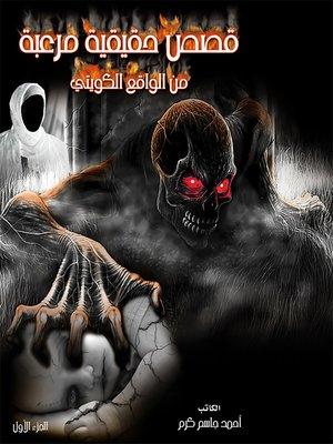 cover image of قصص حقيقية مرعبة من الواقع الكويتي الجزء الأول