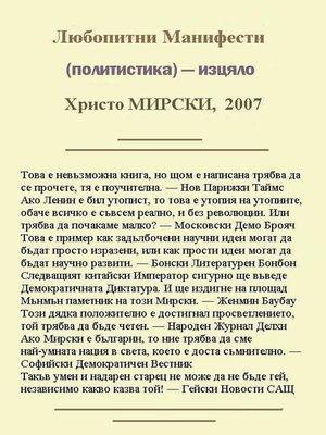 cover image of Любопитни Манифести (политистика) — изцяло
