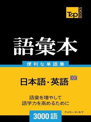 cover image of イギリス英語の語彙本3000語