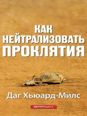 cover image of Как нейтрализовать проклятия