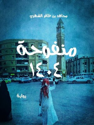 cover image of منفوحة 1404