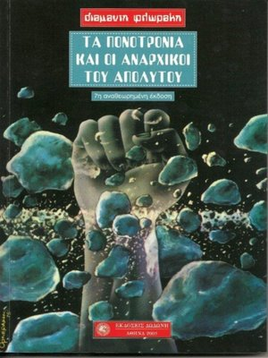 cover image of Τα Πονοτρόνια και οι Αναρχικοί του Απολύτου