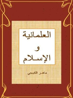 cover image of العلمانيـة والإسـلام
