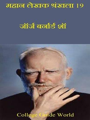 cover image of महान लेखक श्रंखला 19