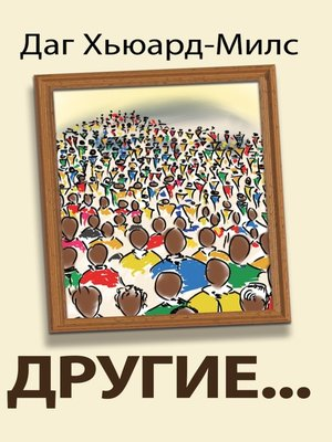 cover image of Другие