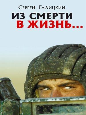 cover image of Из смерти в жизнь