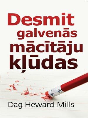 cover image of Desmit Galvenās Mācītāju Kļūdas