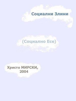cover image of Социални Злини (Социално Есе)