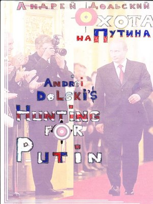 cover image of Hunting for Putin (Охота на Путина)