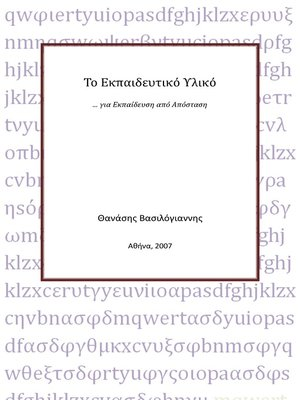 cover image of Το Εκπαιδευτικό Υλικό