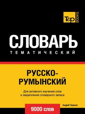 cover image of Vocabulaire Russe-Roumain pour l'autoformation--9000 mots