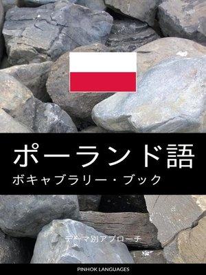 cover image of ポーランド語のボキャブラリー・ブック