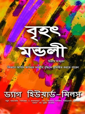 cover image of বৃহৎ মণ্ডলী
