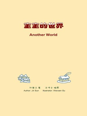 cover image of 宝宝的世界(孙基立、古伟文)Another World