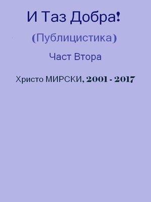 cover image of И Таз Добра! (Публицистика) — Част Втора