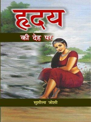 cover image of हृदय की देह पर