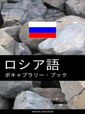 cover image of ロシア語のボキャブラリー・ブック