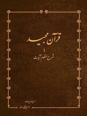 cover image of قرآن مجید با شرح منظوم آیات