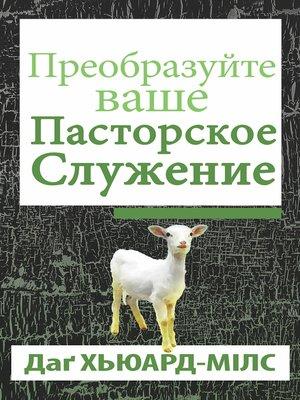 cover image of Преобразуйте Ваше Пасторское Служение