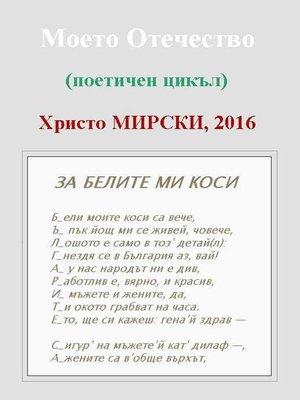 cover image of Моето Отечество (поетичен цикъл)