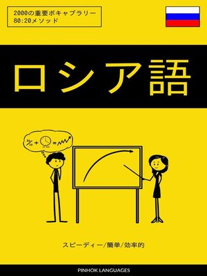 cover image of ロシア語を学ぶ スピーディー/簡単/効率的