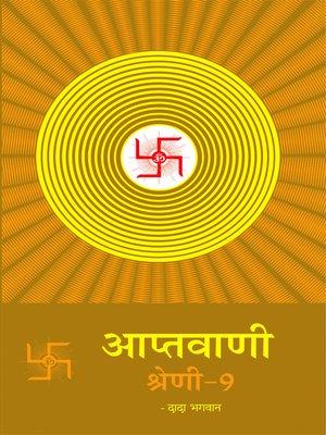 cover image of आप्तवाणी श्रेणी-९